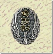 警察・消防表彰勲章_80