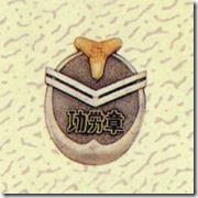 警察・消防表彰勲章_82