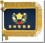 草加警察署旗