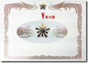 賞状(警察旭日章)