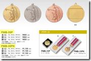 FMBメダル