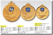 XMA・Cメダル