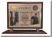 警察庁在勤記念