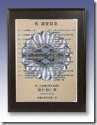 退官記念楯(警察)3