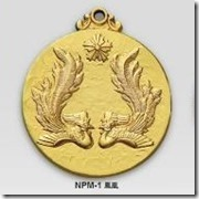 F- NPMメダル (1)