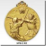 F- NPMメダル (5)