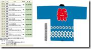 吉原つなぎ祭袢天(青)1