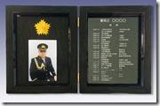 退官記念楯(警察)1