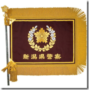 新潟県警本部旗